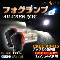 ALL CREE 30W LEDライト H8/H11/H16 LEDフォグランプ LEDバルブ CR...