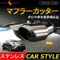 トヨタ C-HR CHR 専用設計 シルバー マフラーカッター 外装 パーツ カスタム 下向き オー...