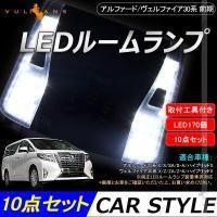 ヴェルファイア 30系 アルファード 30系 車種専用設計 LEDルームランプ ラゲッジランプ 全グ...