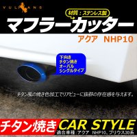 アクア NHP10 プリウス30系 チタン焼き チタン調 マフラーカッター ステンレス製 シングルタ...