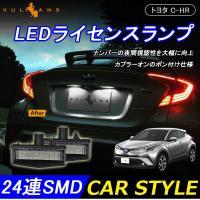 トヨタ C-HR CHR LEDライセンスランプ ナンバー灯 カプラーオン 簡単取付 48連SMD ...