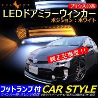 プリウス30系 LEDドアミラーウィンカー フットランプ付 ウインカーポジション機能 LEDドアミラ...