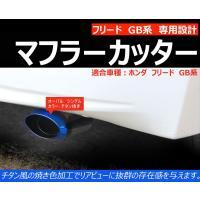 ホンダ FREED フリード GB系 マフラーカッター オーバル シングル チタン焼き 外装 パーツ...