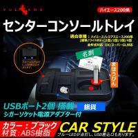 HIACE ハイエース200系 センターコンソールトレイ 標準/ワイド専用 USBポート シガーソケ...