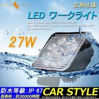 27W LEDワークライト LED作業灯 12v/24v 9連 フェライトコア付 ノイズレス対応 屋...