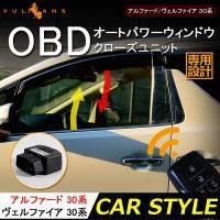 アルファード ヴェルファイア 30 30系 OBDII OBD オートパワーウィンドウオートクローズ...