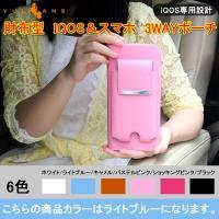 財布型 IQOS&スマホ 3WAYポーチ 大容量 長財布 カード入れ 札入れ IQOS レザーケース...