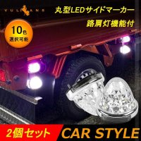 LEDサイドマーカー 2個set 16灯 汎用 8面クリスタルカット メッキリング トラック 用品 ...