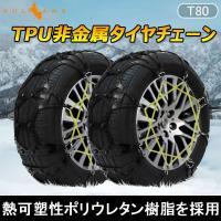 T80 TPU非金属タイヤチェーン 専用フッカー スタッドレスタイヤ用 スノーチェーンEX 車 雪対...