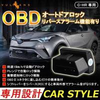 トヨタ CHR C-HR OBD オートドアロックユニット 車速ドアロック車速度感知システム付 OB...