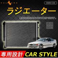 ラジエター ラジエーター ラジェター BMW E36 3シリーズ 320i 323i 325i 32...
