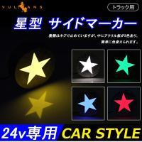 トラック用 24V 星型 サイドマーカー 星型マーカー ウインカー デコ ステンレス+アクリル ホワ...