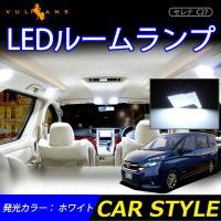 新型 セレナ C27 LEDルームランプ 129SMD SERENA G/X/S ハイウェイスター ...