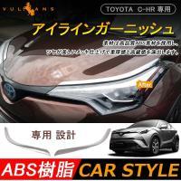 トヨタ C-HR CHR c-hr ヘッドライト ガーニッシュ アイライン ABSメッキ仕上げ 3D...