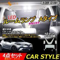 C-HR CHR LEDルームランプ 室内灯 バニティランプ TOYOTA トヨタ 内装 パーツ 4...