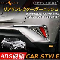 トヨタ C-HR c-hr CHR G G-T S S-T ZYX10 NGX50 リア リフレクタ...