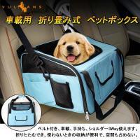ペット ドライブ 用品 折りたたみ式 ドライブボックス 車載 ペットボックス 便利グッズ スカイブル...