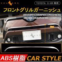 トヨタ C-HR グリル ガーニッシュ フロントグリル バンパー上 ナンバープレート下 ABS アク...