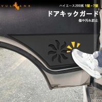 トヨタ ハイエース200系 1/2/3/4型 ドアキックマット 2P ドアトリムカバーマット ドアパ...