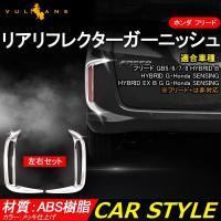 新型 フリード GB系 リア リフレクター カバー ガーニッシュ メッキ フレーム ABS樹脂 カス...