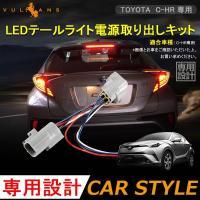 トヨタ CHR C-HR LEDテールライト電源取り出しキット LEDリフレクタ テールランプ パー...