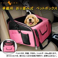 ペット ドライブ 用品 折りたたみ式 ドライブボックス 車載 ペットボックス 便利グッズ ピンク 犬...