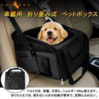 ペット ドライブ 用品 折りたたみ式 ドライブボックス 車載 ペットボックス 便利グッズ ブラック ...