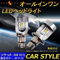 LEDヘッドライト H4 H/L 簡単取付 LEDヘッドランプ 2個set NBOX ワゴンR LE...