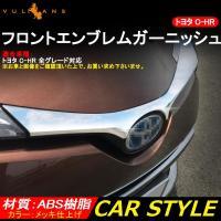 トヨタ TOYOTA C-HR CHR 専用 フロントエンブレムガーニッシュ 上 1PCS ZYX1...