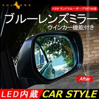 LAND CRUISER PRADO トヨタ ランドクルーザープラド150系 ブルーレンズミラー ウ...