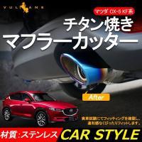 マツダ 新型 CX-5 KF系 マフラーカッター スラッシュカット チタン焼き シングルタイプ 2本...