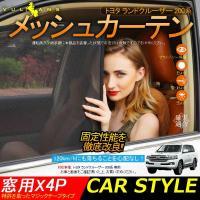 LAND CRUISER トヨタ ランドクルーザー 200系 メッシュカーテン 4枚 日よけ インテ...