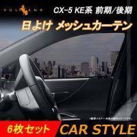 マツダ CX-5 KE系 前期/後期 メッシュカーテン 6枚 シェード 日よけ 換気 車用 インテリ...