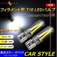 フィラメント型 T10 LEDバルブ LEDランプ 2個 1.34W 130LM ホワイト ポジショ...