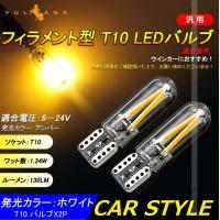 フィラメント型 T10 LEDバルブ LEDランプ 2個 1.34W 130LM アンバー オレンジ...