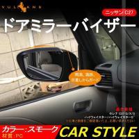 日産 SERENA セレナ C27 車種専用 エアロ ドアミラーバイザー 2P カスタム パーツ ア...
