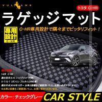 トヨタ C-HR S/S-T/G/G-T ラゲッジマット チェックグレー 1P カーマット CHR ...