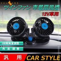 汎用 車載用 ツインファン カー用品 車載用 扇風機 ダブル 角度調節 12V 車用 換気 風量調節...