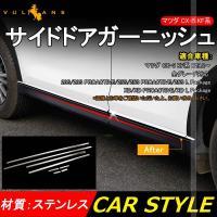 マツダ CX-5 CX5 KF サイドモール 8PCS サイドドアガーニッシュ ドアモール ステンレ...