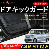 新型 N-BOX N BOX NBOX カスタム JF3 JF4 インナー ドアキックガード 2P ...