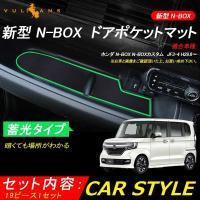 新型 NBOX N BOX N-BOX カスタム JF3 JF4 ドアポケットマット ゴムゴムマット...
