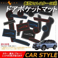 新型フォレスター SK系 ドアポケットマット 17枚 蓄光/ブルー/レッド 選べる3色 インテリアマット 滑り止めマット ラバーマット 内装 パーツ アクセサリー
