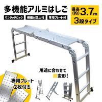 ◆クーポン配布中◆  折りたたみ式多機能アルミはしご、専用プレートあります。  はしごとして、脚立と...
