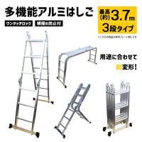 ◆クーポン配布中◆  工事現場のプロも絶賛!! 多機能アルミ製はしごです。  多機能アルミ製はしごは...