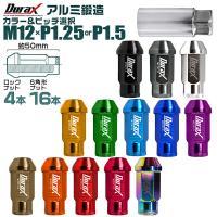 アルミホイールナット ロング 50mm  袋タイプ ロックナット付き M12×P1.25 M12×P1.5 紫 ネイビー 青 緑 金 橙 赤 桃 茶 銀 黒 等 12色 20個セット