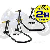 ★クーポン配布中★  オートバイメンテナンスに、あると便利な バイクスタンドセットです。 一見コンパ...