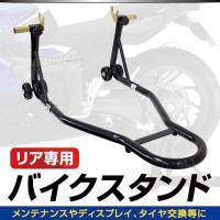 ★クーポン配布中★  オートバイメンテナンスに、あると便利な リア専用バイクスタンドです。 一見コン...