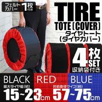 タイヤの持ち運びや収納するときに便利なタイヤトート4枚セット。  タイヤトートを使用することで、汚れ...