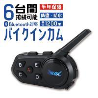バイク インカム インターコム Bluetooth 6 riders 6人 通話 1000m通話 6ヵ月保証