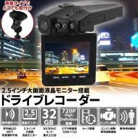 ★クーポン配布中★ [送料無料]赤外線搭載暗視対応のドライブレコーダーです。 赤外線LED6灯で夜間...